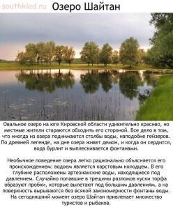 10 аномальных зон России - x6xBw0QpEFI.jpg