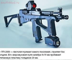 Редкое оружие российского производства - 0HWptykD8CM.jpg