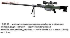 Редкое оружие российского производства - 9YntPHg9NC0.jpg