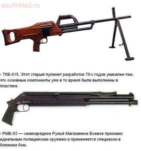 Редкое оружие российского производства - kpXmoWQGxy4.jpg