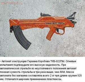 Редкое оружие российского производства - u6Gl7nnf9yA.jpg