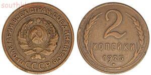 оценка 2 копеек 1925 - 21925.jpg