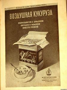 Реклама 50-х годов разное  - 1727592.jpg