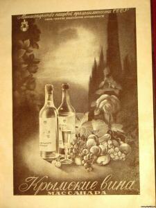 Реклама 50-х годов разное  - 3901429.jpg