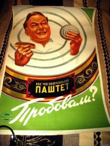 Реклама 50-х годов разное  - 3467175.jpg