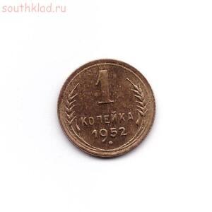 1 копейка 1952 года штемпельный блеск до 05.06 до 21-00 - 1 коп 1952.jpg