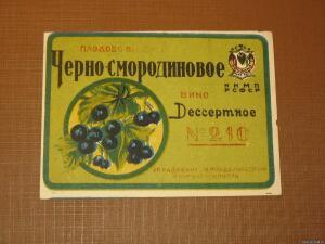 Этикетки продуктовые Наркомпищепром - 3145246.jpg