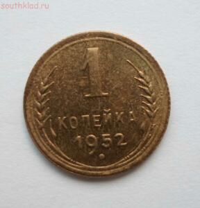 1 копейка 1952 года штемпельный блеск до 05.06 до 21-00 - SAM_0880.JPG