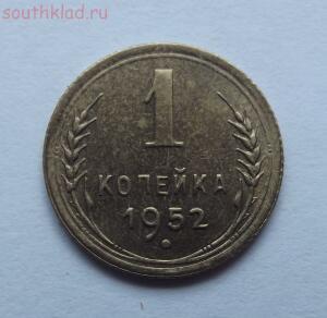 1 копейка 1952 года штемпельный блеск до 05.06 до 21-00 - DSCF1070.JPG