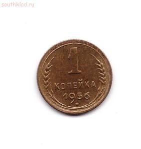 1 копейка 1956 года штемпельный блеск до 05.06 до 21-00 - 1 коп 1956.jpg