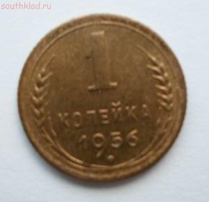 1 копейка 1956 года штемпельный блеск до 05.06 до 21-00 - SAM_0878.JPG