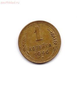 1 копейка 1946 года отличный сохран до 05.06 до 21-00 - 1 коп 1946-1.jpg