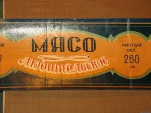 Этикетки продуктовые Наркомпищепром - 2256964.jpg