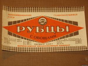 Этикетки продуктовые Наркомпищепром - 1213619.jpg