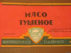 Этикетки продуктовые Наркомпищепром - 1883207.jpg