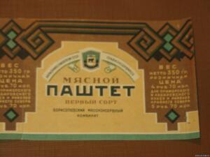 Этикетки продуктовые Наркомпищепром - 6536047.jpg