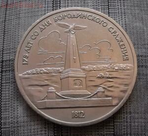 1 рубль 1987г. Бородино. до 7.06.2015г. 21.00 мск - DSCF2053 (Custom).JPG