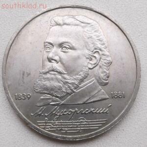 1 рубль 1989г. Мусоргский. до 7.06.2015г. 21.00 мск - DSCF6038 (Custom).JPG