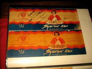 Этикетки продуктовые Наркомпищепром - 7379743.jpg