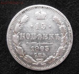 15 копеек 1905г. до 8.06.2015г. 21.00 мск - DSCF6172 (Custom).JPG