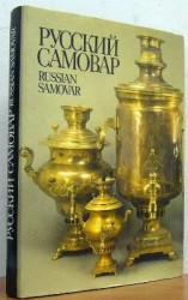 Книга Самовары России - ddca2c8633e69b143b82e08b49f528f4.jpg