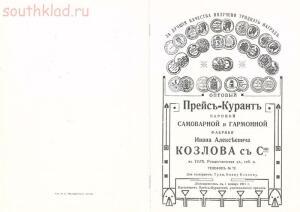 Книга Самовары России - d2d752b863a320e9bf832424a2d586c6.jpg