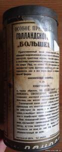 Банка какао завода Большевик , 20-е годы. - 7940406.jpg