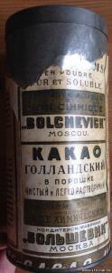 Банка какао завода Большевик , 20-е годы. - 5954416.jpg