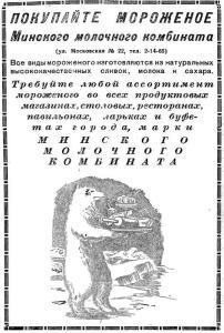 Минская реклама, 1951 год - 9834565.jpg
