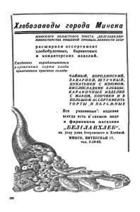 Минская реклама, 1951 год - 9955865.jpg