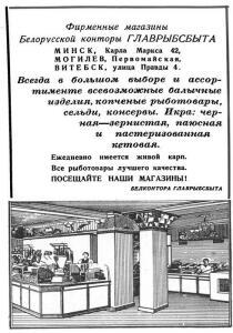 Минская реклама, 1951 год - 1064370.jpg