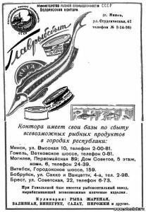 Минская реклама, 1951 год - 2084230.jpg