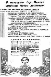 Минская реклама, 1951 год - 6637260.jpg