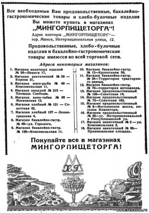 Минская реклама, 1951 год - 3777089.jpg