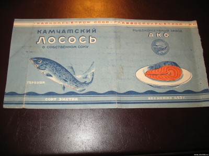 Этикетки продуктовые Наркомпищепром - 6772535.jpg