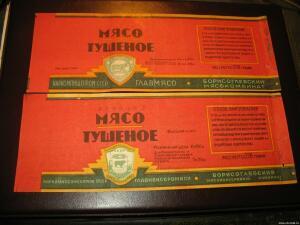 Этикетки продуктовые Наркомпищепром - 1452035.jpg