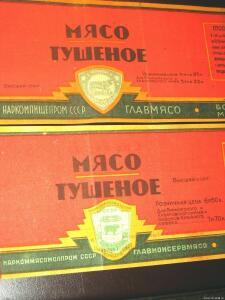 Этикетки продуктовые Наркомпищепром - 6490079.jpg