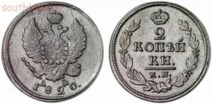 моя первая монетка - 2 коп 1820.jpg