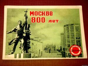 Реклама 800 лет Москвы и Главособгастроном СССР - 9884780.jpg