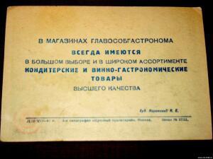 Реклама 800 лет Москвы и Главособгастроном СССР - 2960399.jpg