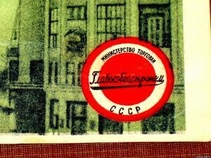 Реклама 800 лет Москвы и Главособгастроном СССР - 4104858.jpg