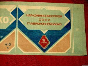 Этикетки продуктовые Наркомпищепром - 9642084.jpg