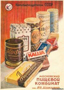 Советская реклама - 3403843.jpg