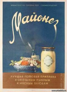 Советская реклама - 4153084.jpg