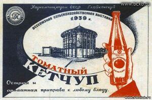 Советская реклама - 9478323.jpg