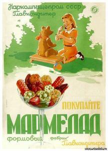 Советская реклама - 7244064.jpg