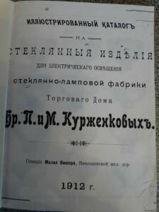 Стекольный Завод им. I КДО Б.Вишера - 5180450.jpg