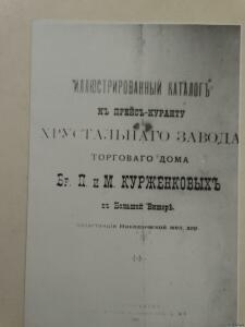 Стекольный Завод им. I КДО Б.Вишера - 6464121.jpg