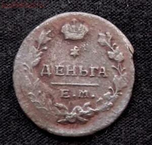 Деньга 1819г. до 17.06.2015г. 21.00 мск - DSCF6254 (Custom).JPG