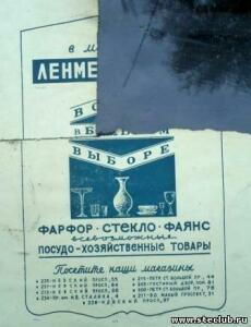 Советская реклама - 4063950.jpg